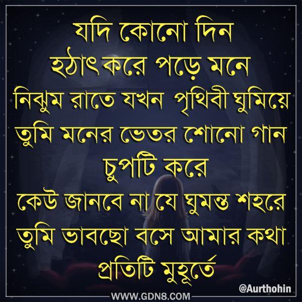 Jodi Kono Din Lyrics by Aurthohin Band  Jodi Kono Din Hotath