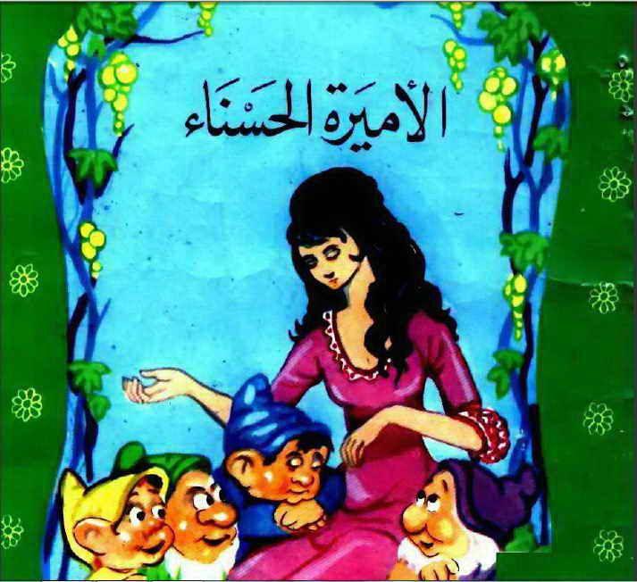 قصة الأميرة الحسناء Disney Characters Nostalgia Character