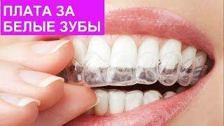 ОТБЕЛИВАНИЕ ЗУБОВ ВРЕДНО ИЛИ .. Намерены заказать отбеливающие полоски? Отбеливание Зубов .. http://3dwhite.in.net/