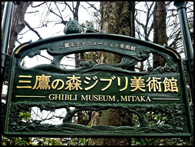 Museo Ghibli ( 三鷹の森ジブリ美術館 )