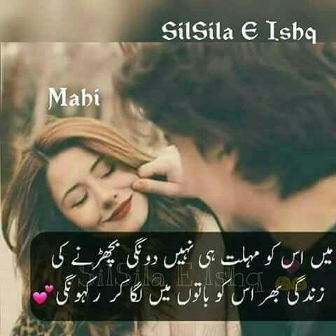 Wow 😍😍😍😍😍#Arfath | Urdu shairy | Love poetry urdu