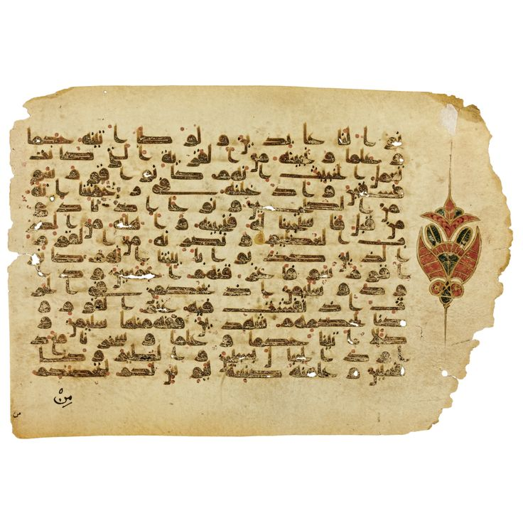 A QUR'AN LEAF IN KUFIC SCRIPT ON PARCHMENT, NEAR EAST OR NORTH AFRICA, 8TH-9TH CENTURY | Lot | Sotheby's