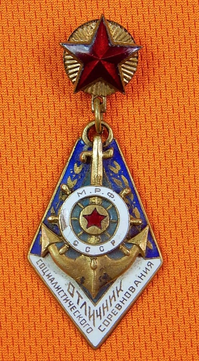 Soviet Russian USSR Excellent in Socialist Competition Medal Order Badge Pin | eBay