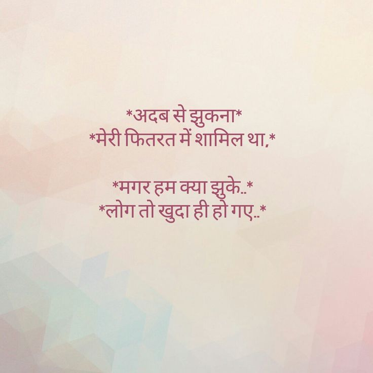 1000 hindi quotes on pinterest faith inspirational