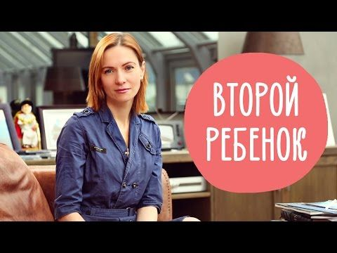 (3) ВТОРОЙ РЕБЕНОК: ошибки родителей, которые не стоит повторять | Family is... - YouTube