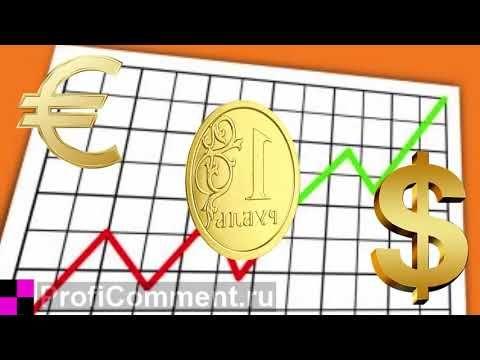 Что будет с долларом, евро, рублем после выборов 2018 года
