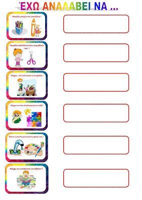 dreamskindergarten Το νηπιαγωγείο που ονειρεύομαι !: Η αυτονομία , τα καθήκοντα και αρμοδιότητες των νηπίων