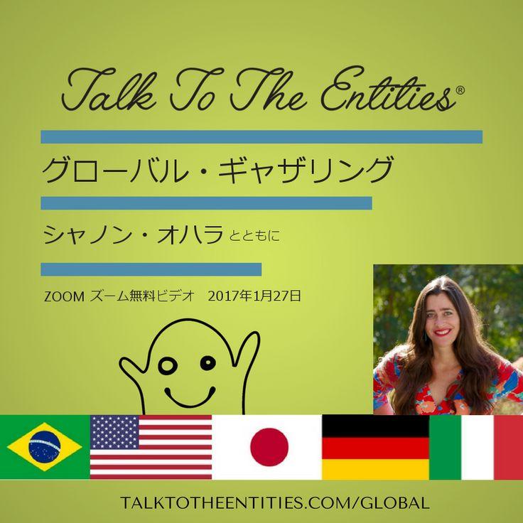 TTTE グローバルギャザリング ・ 日本語