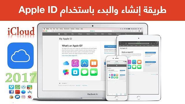 مدونة شادو هكر للمعلوميات انشاء حساب Icloud من الكمبيوتر Icloud Electronic Products Apple