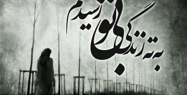 جملات غمگین زندگی Arabic Calligraphy Art Calligraphy
