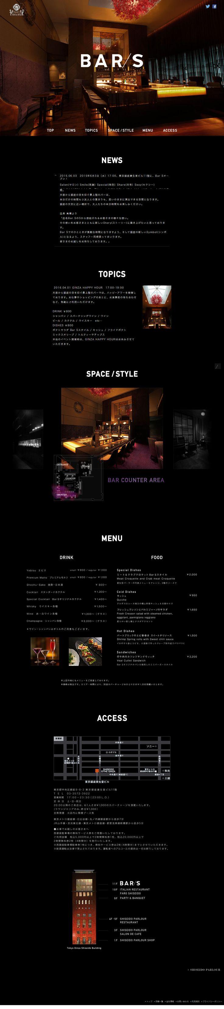 Bar S資生堂パーラー #黒系 #固定ヘッダ #シングルページ http://parlour.shiseido.co.jp/bar/s/