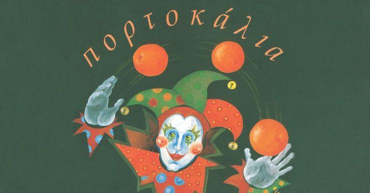 Fresh-Education : Το Ψηφιοποιημένο Αρχείο του Εθνικού Θεάτρου με παιδικές παραστάσεις και αρχαίο ελληνικό θέατρο