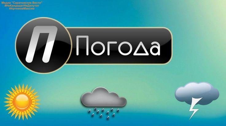 Прогноз погоды по Саратовской области и городу Саратову на 21 сентября 2017 г.  Саратовская область: Переменная облачность. Без осадков. Ветер северо-восточный 6-11 м/с, днем местами порывы 12-15 м/с. Температура ночью +11…+16°, в пониженных местах +5…+10°, днём +20…+25°, в Левобережье местами до +30°.  Саратов: Переменная облачность. Без осадков. Ветер северо-восточный 6-11 м/с, днем временами порывы до 14 м/с. Температура ночью +12…+14°, днём +21…+23°.  Радиационный фон Саратов 11 мкр/час…