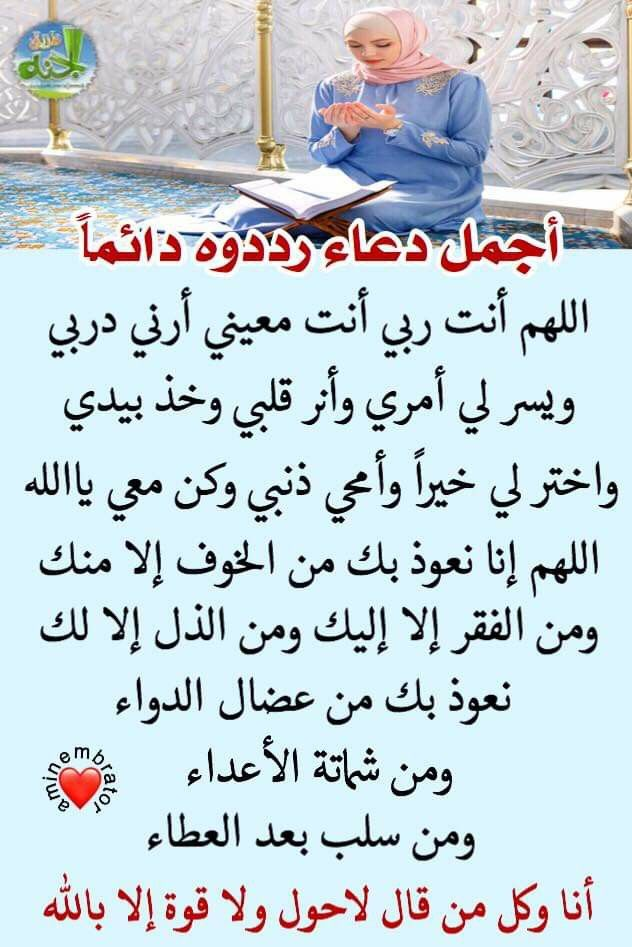 Pin By The Noble Quran On I Love Allah Quran Islam The Prophet Miracles Hadith Heaven Prophets Faith Prayer Dua حكم وعبر احاديث الله اسلام قرآن دعاء Words Word Search Puzzle