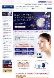 s_クリームサマリーキャンペーン | 公式サイト ファンデーション・スキンケア・化粧品通販のマキアレイベル (20111213)
