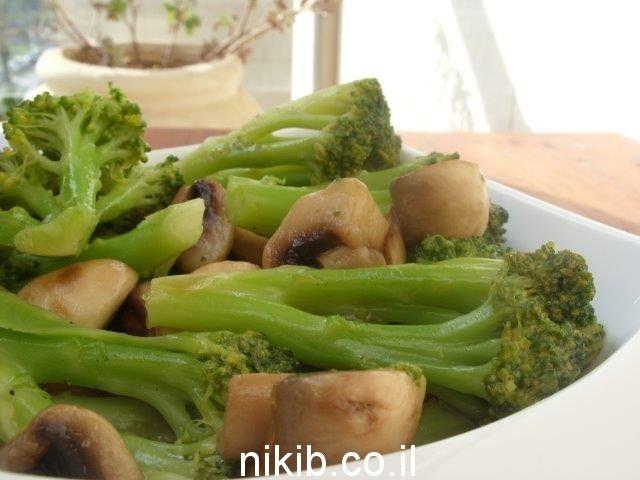 ברוקולי ופטריות מוקפצים / צילום : ניקי ב