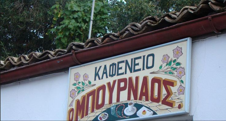 This is Kafeneio '' Ο ΜΠΟΥΡΝΑΟΣ'' ( Ο Bournaos), a traditional kafeneion somewhere in between the villages of Γάι (Gai) and Λάκκα (Lakka) at Paxi Islands, Ionian Sea Photo by  @Crt_Mlts on Twitter #kafeneia #greece #paxiislands