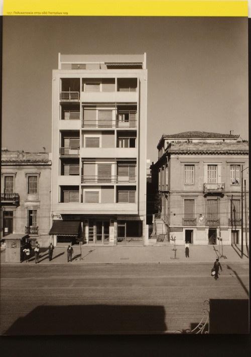 Μια πολυκατοικία στην Πατησίων του 1957