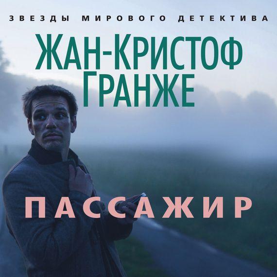 ПАССАЖИР ЖАН-КРИСТОФ ГРАНЖЕ СКАЧАТЬ БЕСПЛАТНО