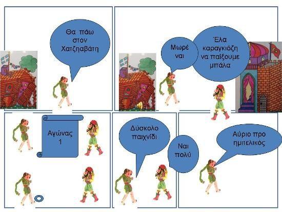 Οι ιστορίες μας με τον Καραγκιόζη - 1 Δημοτικό Σχολείο Ωραιόκαστρου
