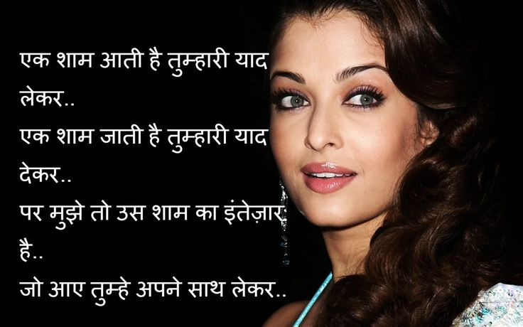 Whatsapp Shayari HD Wallpapers