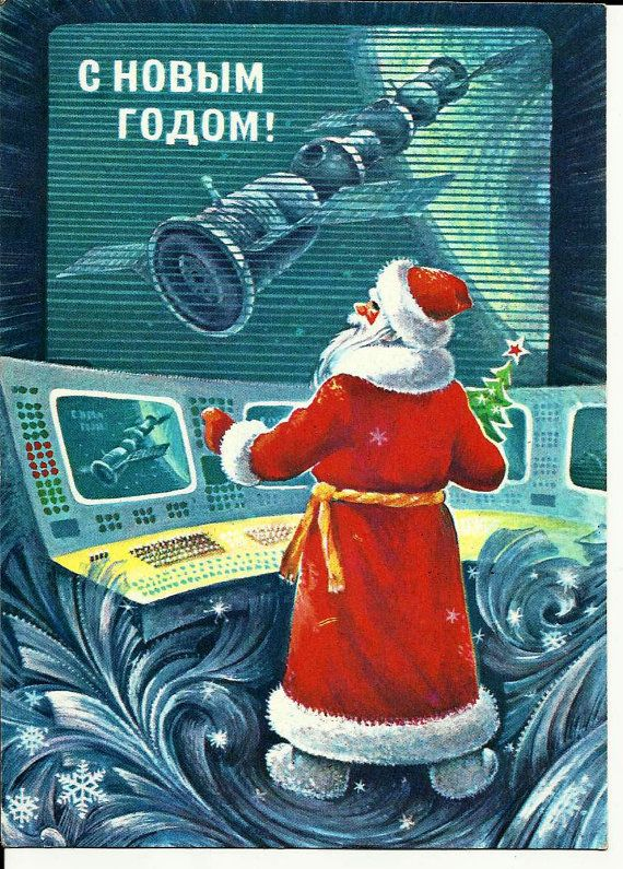 Santa in space - Soviet Russian USSR Postcard by LucyMarket on Etsy, $7.99