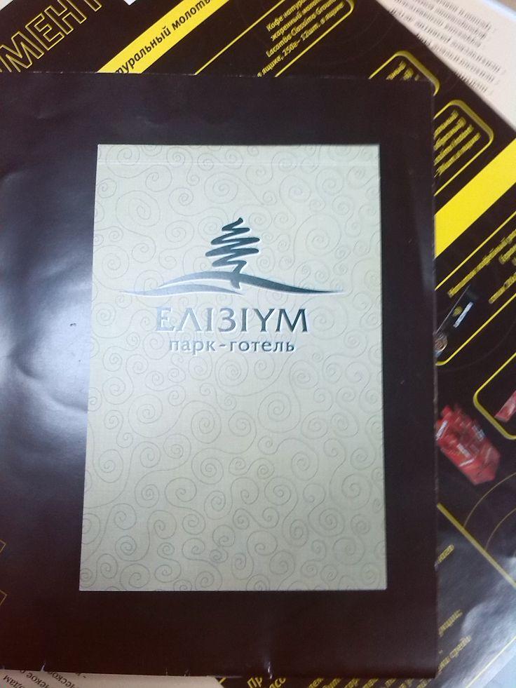 """Парк-отель Элизиум"""" – фирменный блокнот"""