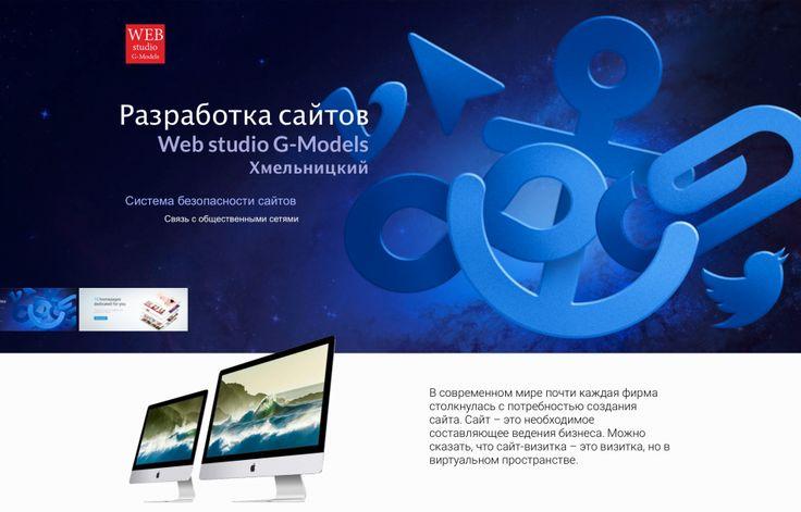 Создание сайтов Хмельницкий Web studio G-Models. SEO оптимизация. Реклама в соцсетях. Социальная инженерия. Повышения посещаемости сайта.