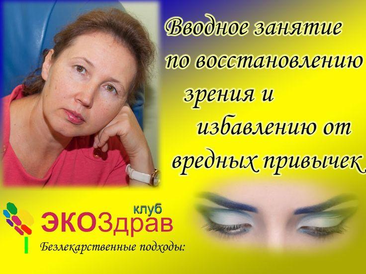 Вводное занятие по восстановлению зрения и избавлению от вредных привычек.