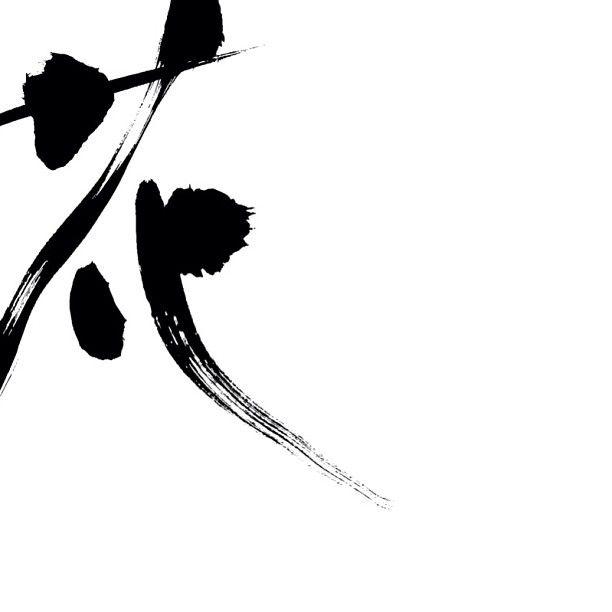 """""""花 sakura"""" Calligraphy by Kazunari Toyoda #筆文字"""
