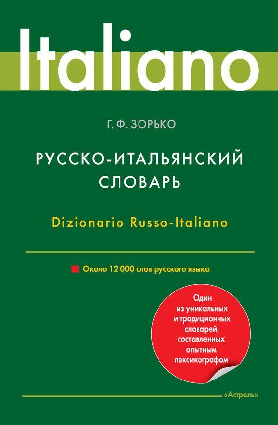 Русско-итальянский словарь. Около 12 000 слов русского языка #юмор, #компьютеры, #приключения, #путешествия, #образование