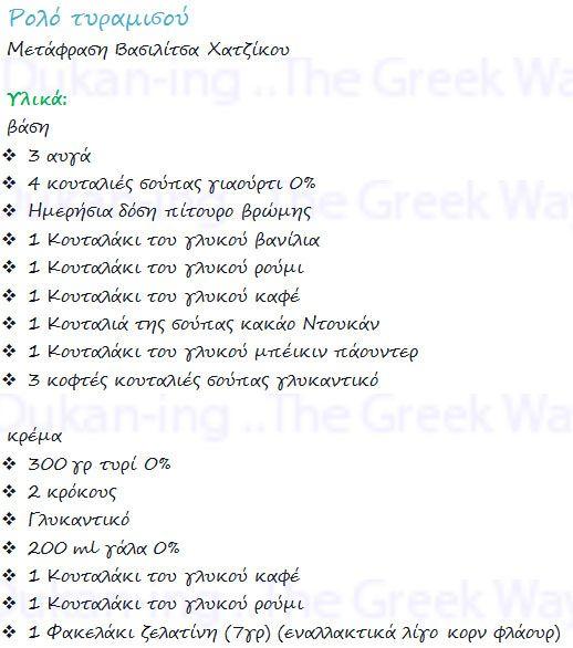Ρολό τιραμισού :: Dukan-ing ..The Greek Way