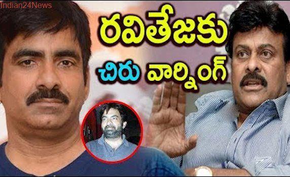 OMG! Chiranjeevi CALLED Ravi Teja for THAT REASON? | Ravi Teja Brother Bharath NO MORE!!