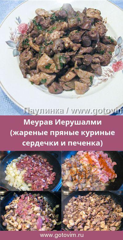 Рецепт из куриных сердечек и печенки