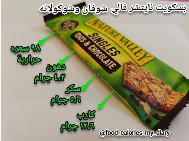 Pin By Kamelahmad On القيمة الغذائية للحلويات والشيبس Food Chocolate Oats