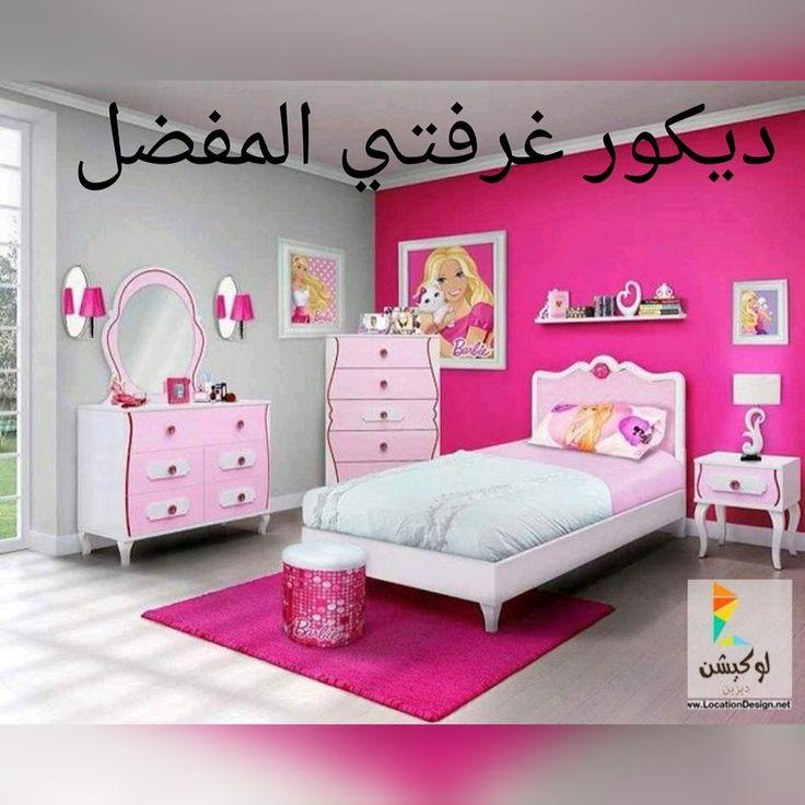1000+ Ideas About Barbie Bedroom On Pinterest