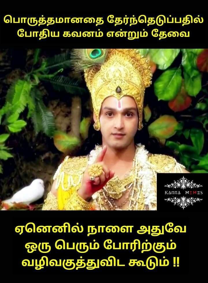 Bhagavad Gita (12.28MB) - Free Download Tamil Books  Bhagavad Gita Book In Tamil