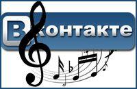 muzika_v_kontakte