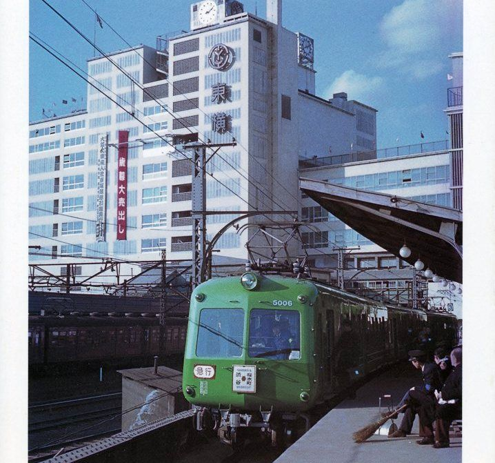 5000系 アオガエル 渋谷駅ホーム 昭和31年12月20日 - 写真ライフ / Life Photo