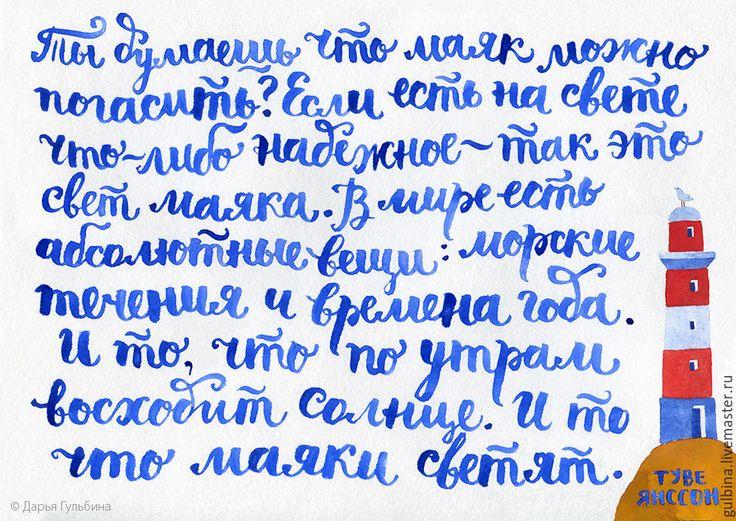 Купить Открытка с цитатой Туве Янссон о маяке - синий, леттеринг, надпись, каллиграфия, морская тема