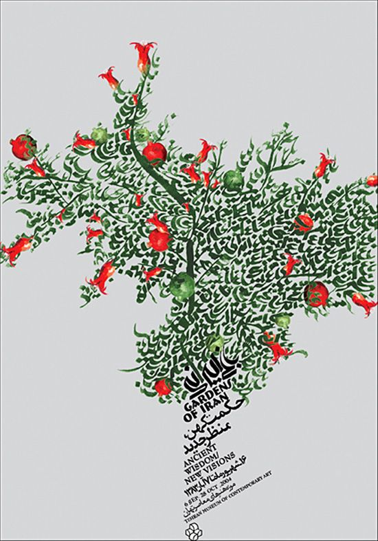 "a poster by mehdi saeedi for ""Persian Garden"""