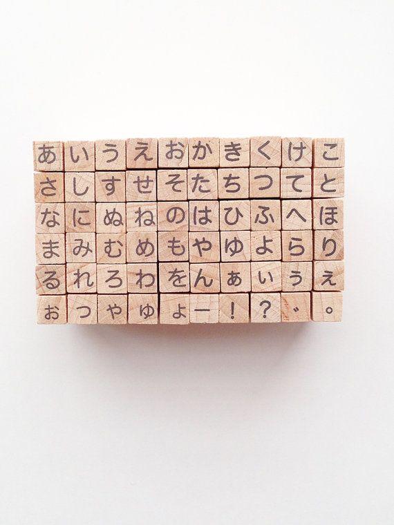 japanische Buchstaben Stempel Satz. Hiragana-Briefmarke. Holzstempel montiert. Japanisches Design. groß. Scrapbooking. Karte machen. Nr. 9