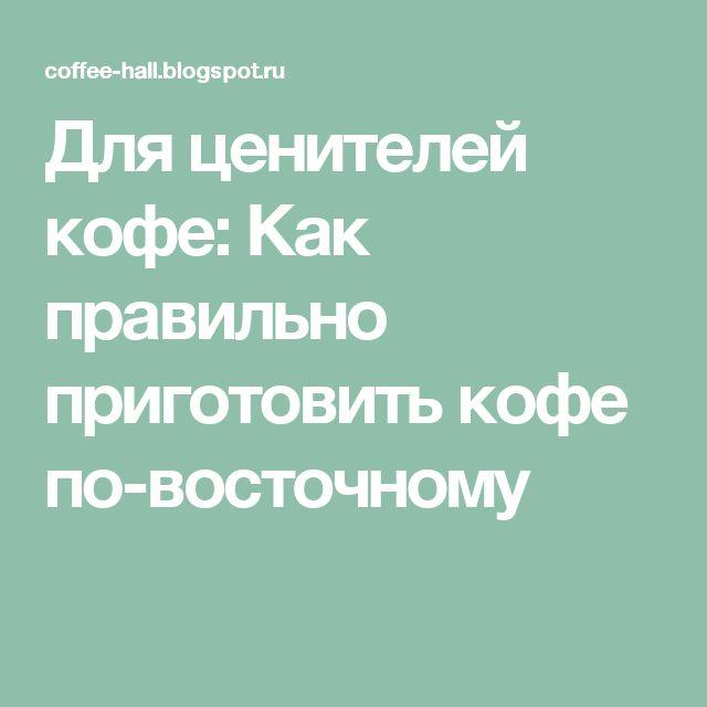 Для ценителей кофе: Как правильно приготовить кофе по-восточному