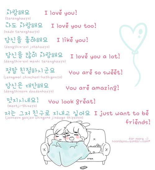 Korean - More Love Phrases (hoonsena.tumblr.com)