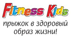 Fitness Kids - фитнес для детей в Уфе