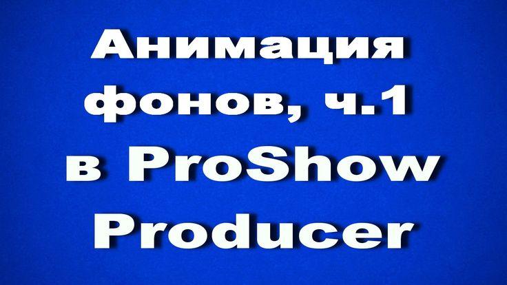 Анимация фонов в Proshow Producer,  часть 1