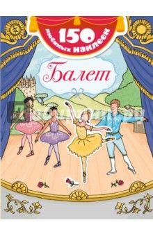 """Книга с наклейками """"Балет"""" - это замечательная книга, которая в легкой игровой форме познакомит девочку с миром балета. Яркие страницы книги и 150 наклеек оживляют сцены из всемирно известных балетов от """"Лебединого озера"""" до """"Щелкунчика"""", а еще в..."""