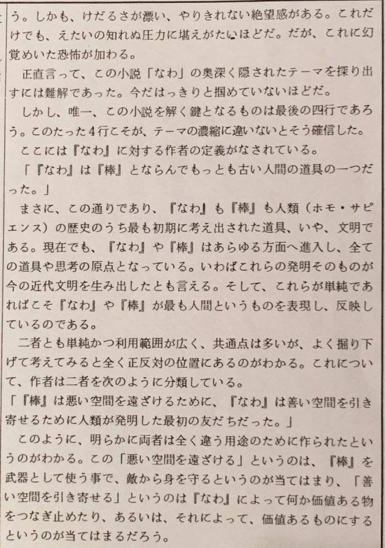 元メタルギア小島秀夫の高校二年生の読書感想文がコレ