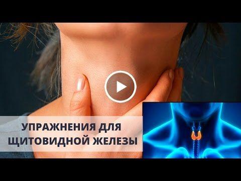 Упражнения для щитовидной железы помогут даже при узлах и гипотериозе! - YouTube