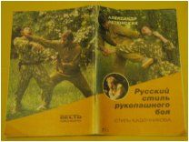 Русский стиль рукопашного боя.